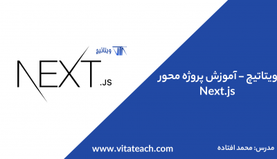 آموزش پروژه محور Nextjs